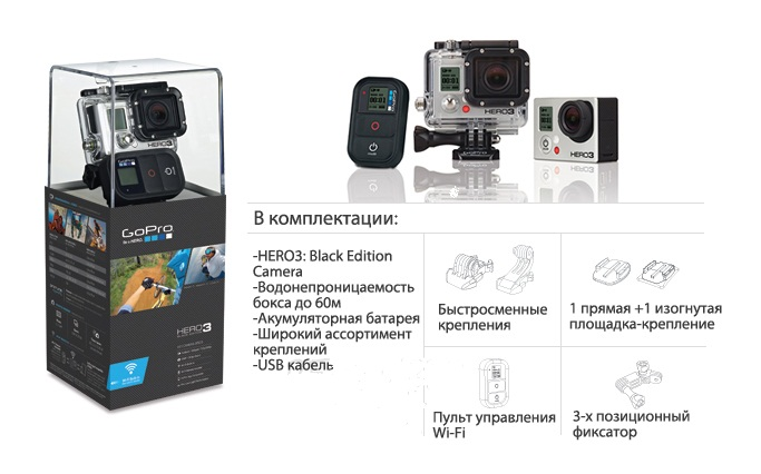 Купить камеру GoPro HD HERO 3 Black Edition РОСТЕСТ