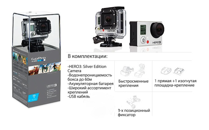 Купить камеру GoPro HD HERO 3 Silver Edition РОСТЕСТ